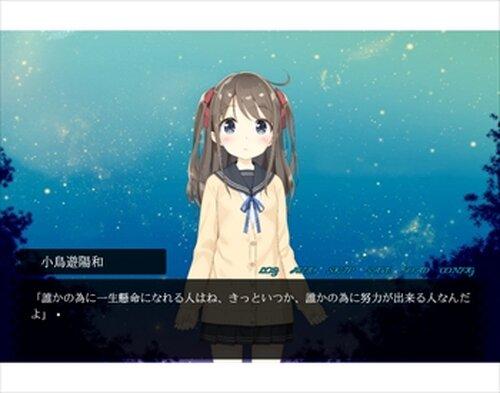 サマー・ロビン・ガール Game Screen Shots