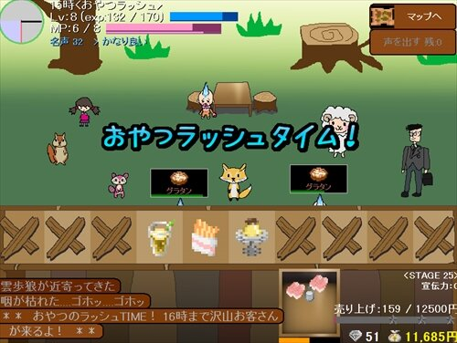 ローズ森のレストラン Game Screen Shot