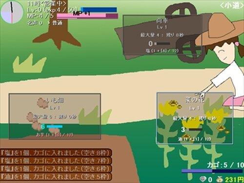 ローズ森のレストラン Game Screen Shot4