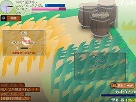 ローズ森のレストラン Game Screen Shot5