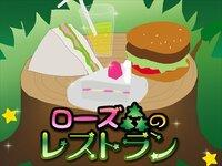 ローズ森のレストランのゲーム画面