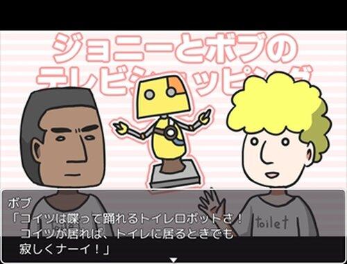 魔王様はトイレがお好き Game Screen Shot4