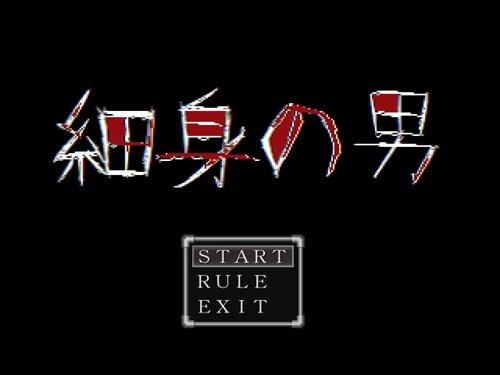 細身の男 Game Screen Shot1