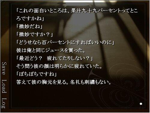 九十九パーセント Game Screen Shot1
