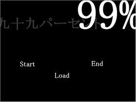 九十九パーセント Game Screen Shot2