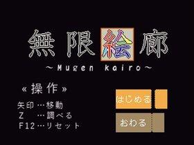 無限絵廊 Game Screen Shot2