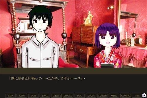 恋の糧 Game Screen Shot1