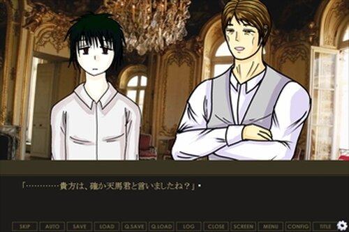 恋の糧 Game Screen Shot2