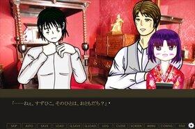 恋の糧 Game Screen Shot4