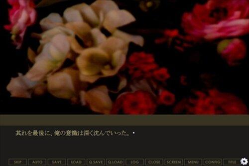 恋の糧 Game Screen Shot5