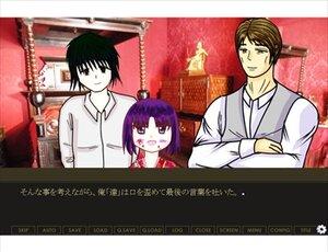 恋の糧 Game Screen Shot