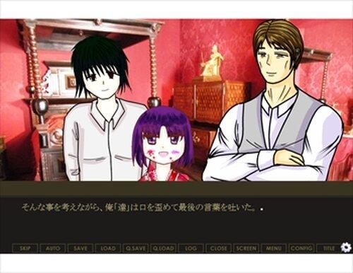 恋の糧 Game Screen Shots