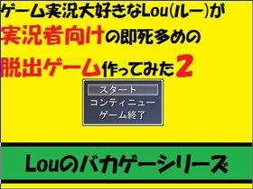 ゲーム実況大好きなLouが実況者向けの即死多めの脱出ゲーム作ってみた2 Game Screen Shot2