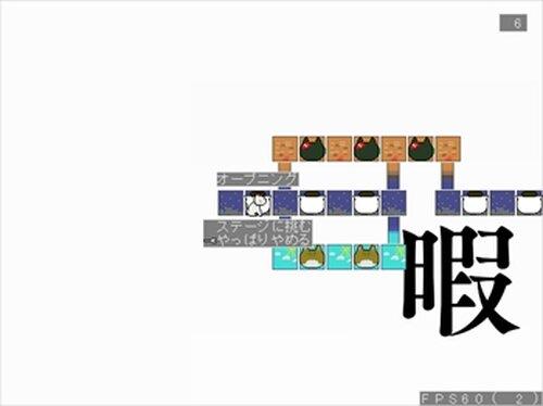 光を失うおゆきはハンバーグを食う~ゆきにゃんとらいある~ Game Screen Shot2