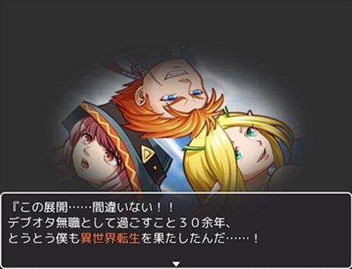 半人前の異世界転生! Game Screen Shot2