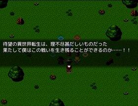 半人前の異世界転生! Game Screen Shot4