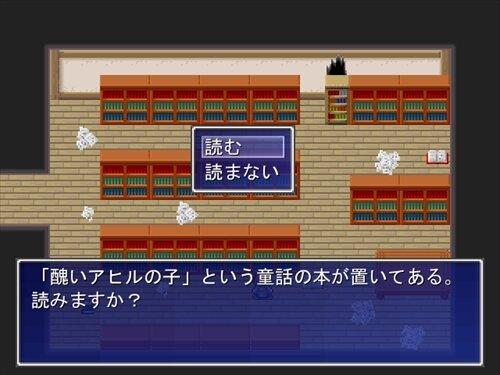 醜いアヒルの娘  Game Screen Shot1