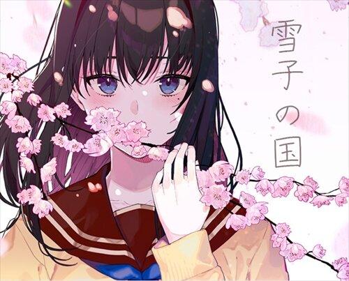 雪子の国《体験版》 Game Screen Shot