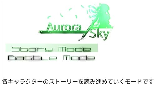 Aurora Sky Game Screen Shot1