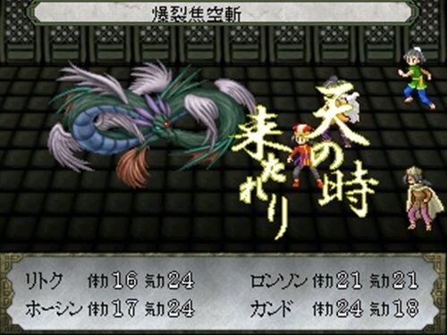 オリエンタル サガ Game Screen Shot1
