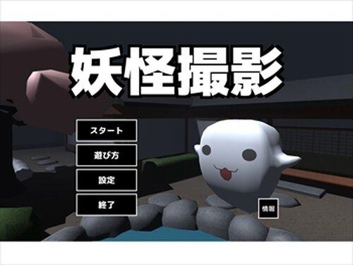 妖怪撮影 Game Screen Shots