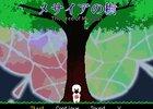 メサイアの樹