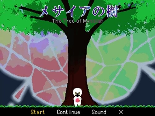 メサイアの樹 Game Screen Shots