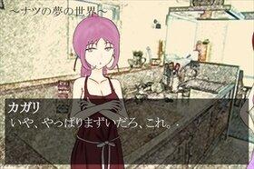 クッキング(?)百合『君とハンバーグになりたい-おいしい好きのつくりかた-』 Game Screen Shot3