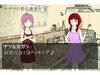 クッキング(?)百合『君とハンバーグになりたい-おいしい好きのつくりかた-』 screenshot of game
