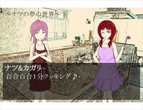 クッキング(?)百合『君とハンバーグになりたい-おいしい好きのつくりかた-』 Game Screen Shots