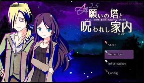 AA2.5:願いの塔と呪われし家内 ver1.19(完結版) for Windows Game Screen Shot