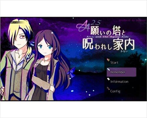 AA2.5:願いの塔と呪われし家内 ver1.19(完結版) for Windows Game Screen Shots