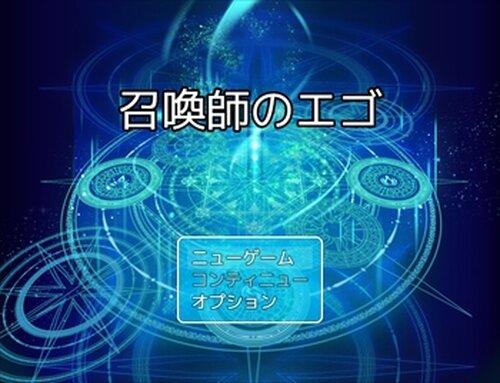 召喚師のエゴ Game Screen Shot2