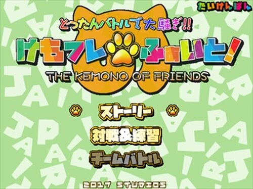 けもフレふぁいと!体験版 Game Screen Shot2
