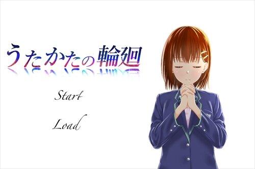 うたかたの輪廻(体験版) Game Screen Shot1