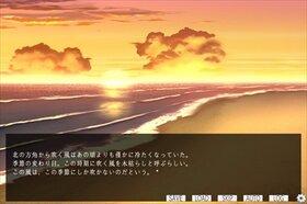 うたかたの輪廻(体験版) Game Screen Shot2