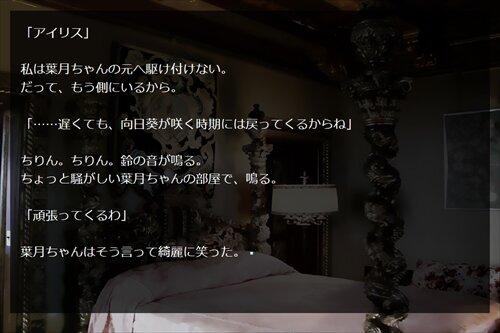 向日葵に添えるアイリス Game Screen Shot