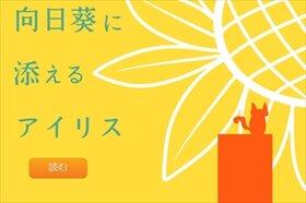 向日葵に添えるアイリス Game Screen Shot2