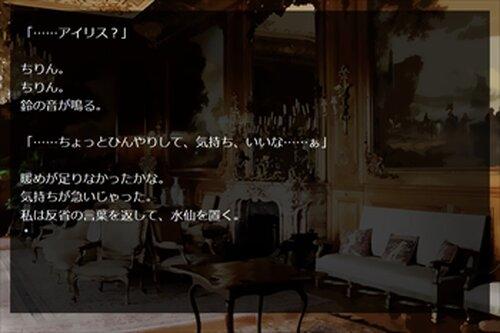 向日葵に添えるアイリス Game Screen Shot3