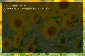 向日葵に添えるアイリス Game Screen Shot4