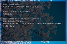 向日葵に添えるアイリス Game Screen Shot5