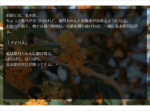 向日葵に添えるアイリス Game Screen Shots