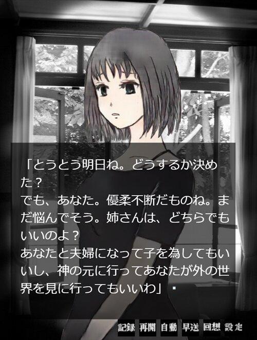 クロユリ賛歌 Game Screen Shot1