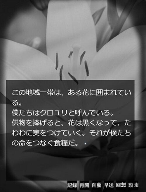 クロユリ賛歌【完全版】 Game Screen Shot2