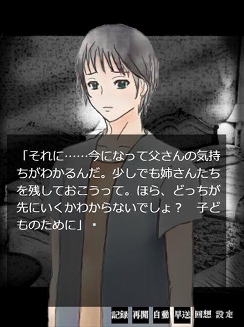 クロユリ賛歌 Game Screen Shot3