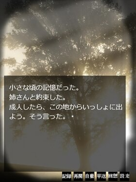 クロユリ賛歌 Game Screen Shot4