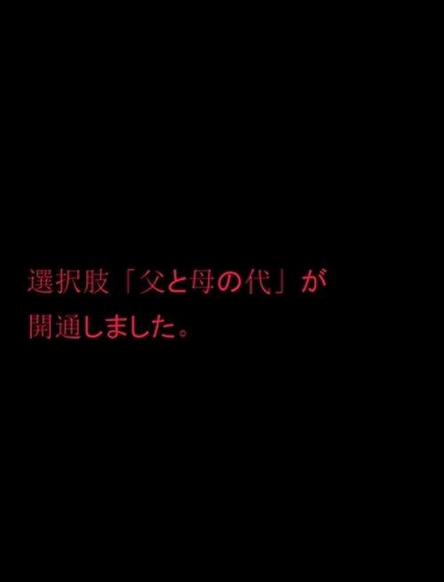 クロユリ賛歌【完全版】 Game Screen Shot5