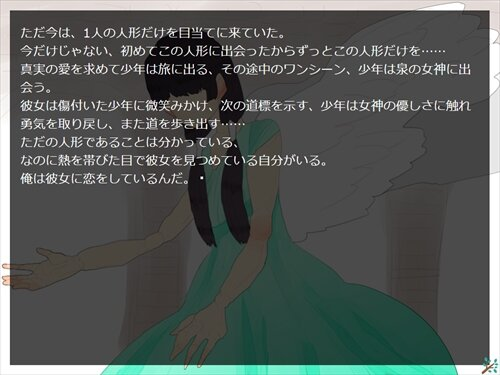 順路の女神 Game Screen Shot1