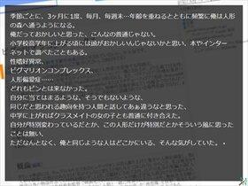順路の女神 Game Screen Shot2