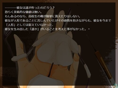 順路の女神 Game Screen Shot3